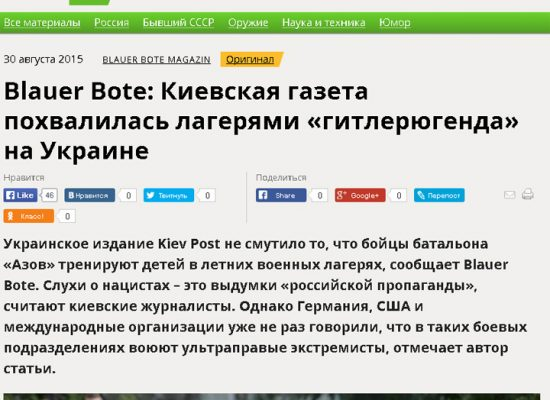 Russian and Separatist Media Continue Citing Anonymous Blogs as Official Media
