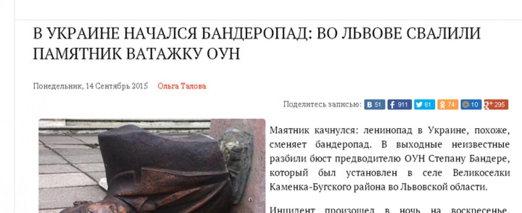 Фейк: Во Львове свалили памятник Бандере