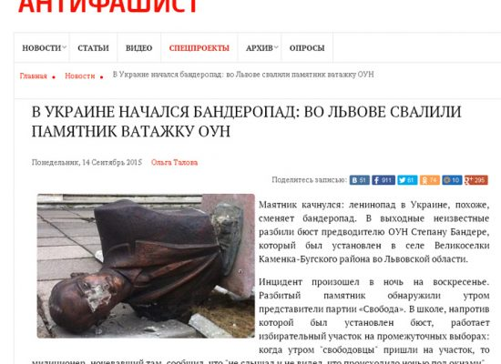 Fake: Monument to Bandera Torn Down in Lviv