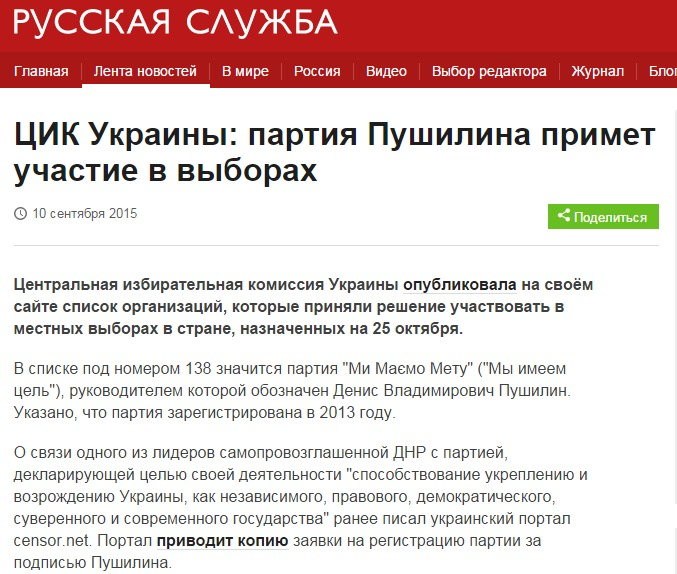 website screenshot BBC.com/russian