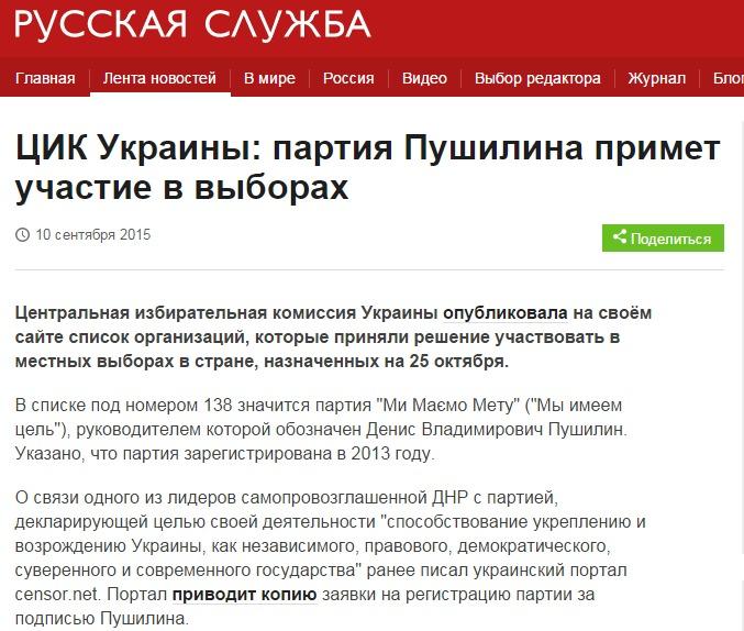 Скриншот сайта BBC.com/russian