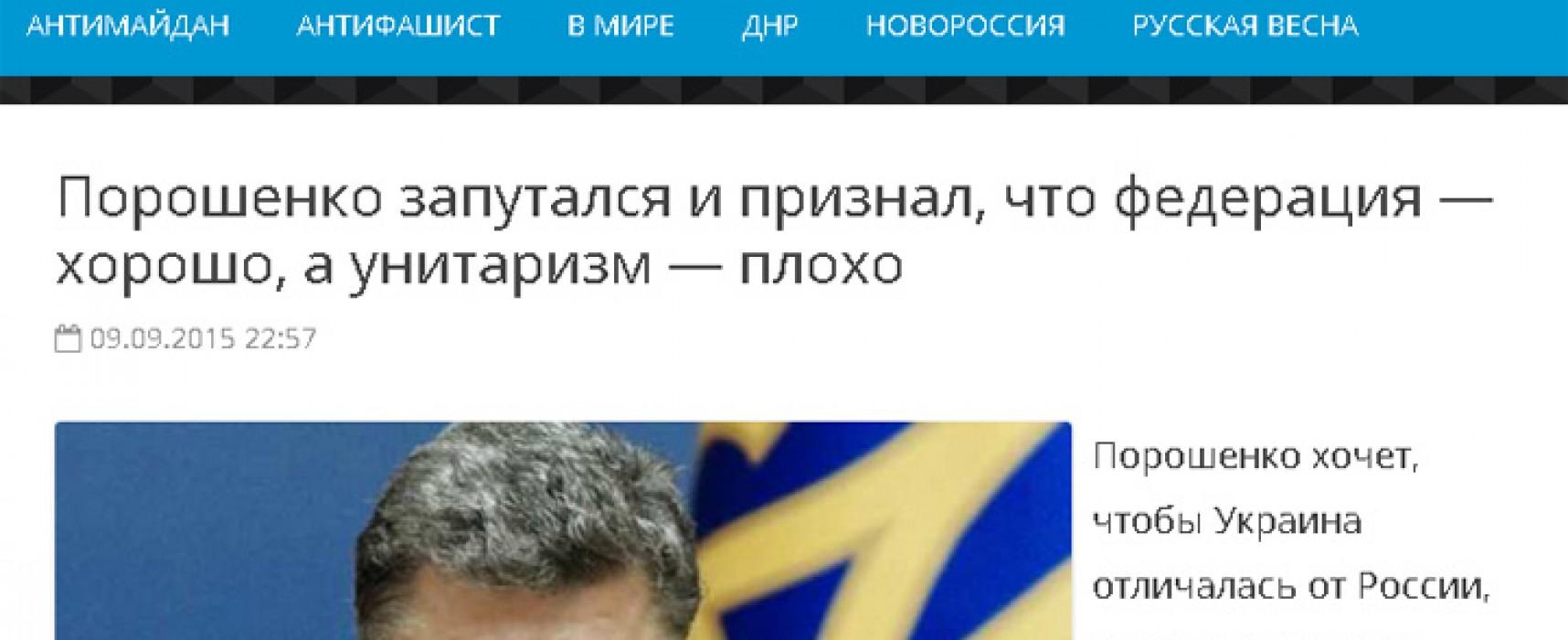 Falso: Poroshenko reconoció las ventajas de la federación sobre el estado unitario