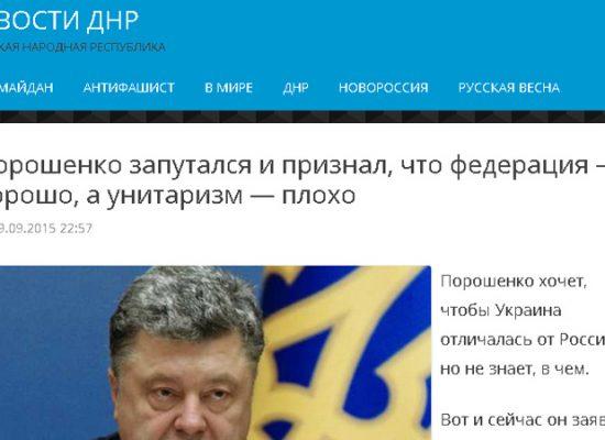 Fake: Poroshenko Admits Advantage of a Federal State