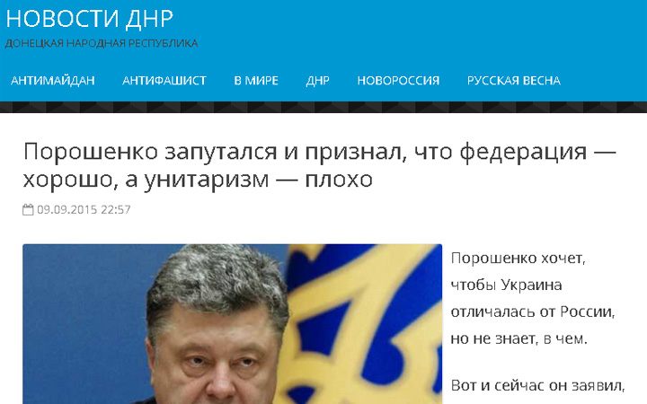 "Скриншот сайта ""Новости ДНР"""