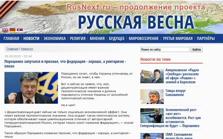 rusnext.ru website screenshot