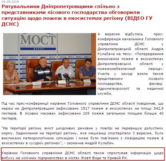 Скриншот сообщения ГСЧС Днепропетровской области