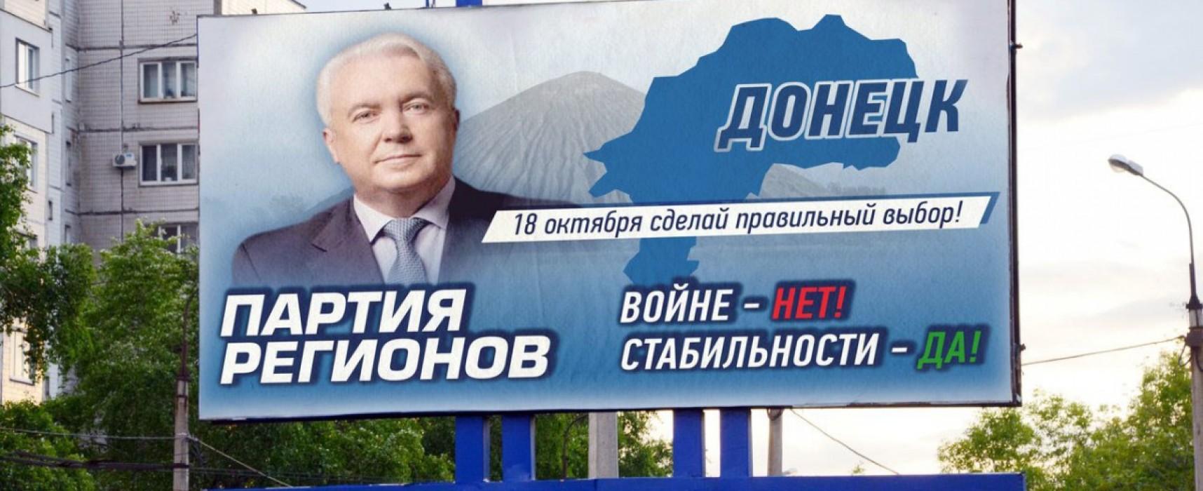 Фотофейк: Партия Регионов примет участие в выборах «ДНР»