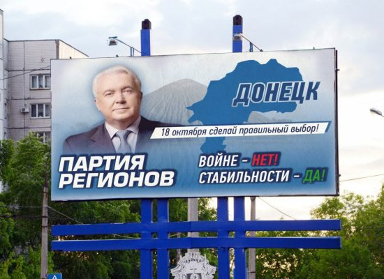 Photo Fakes: Party of Regions Billboards for DPR Elections