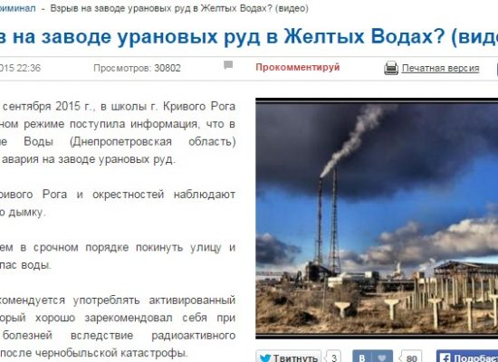 Video Fake: Explosion at Uranium Plant in Zhovti Vody