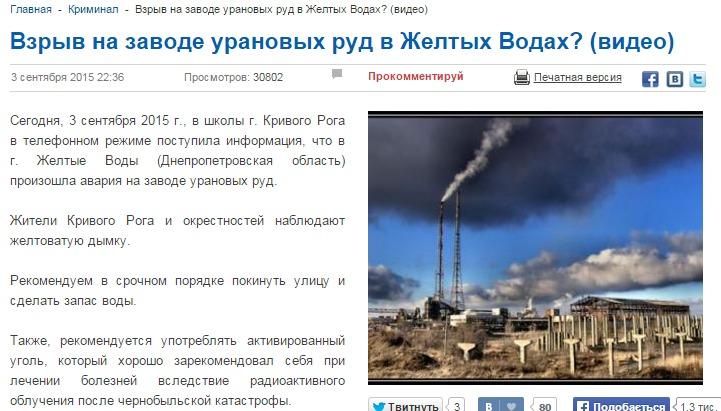 Скриншот сайта ukrday.com