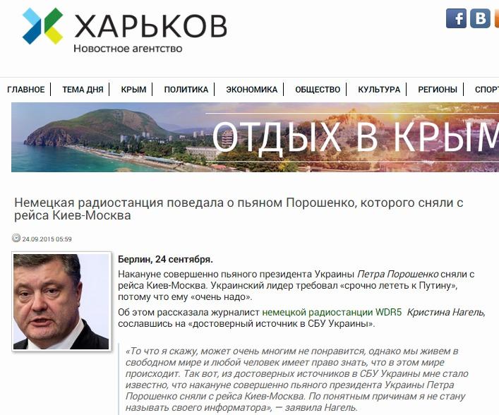 """nahnews.org """"La radio alemana contó del presidente ucraniano borracho, a quien no le dejaron subir al vuelo a Moscú"""""""