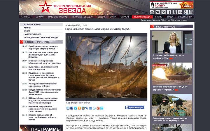 Screenshot website Zvezda TV