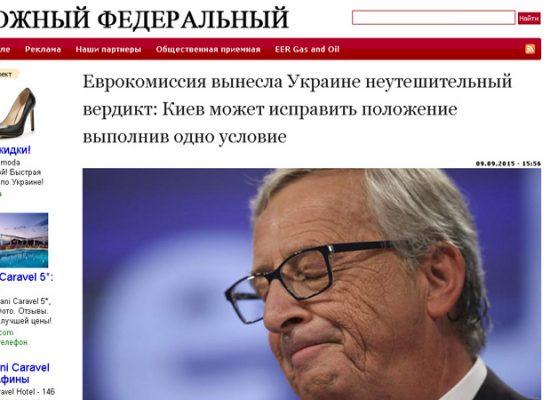 Российские СМИ словами Жан-Клода Юнкера пообещали Украине войну и разруху