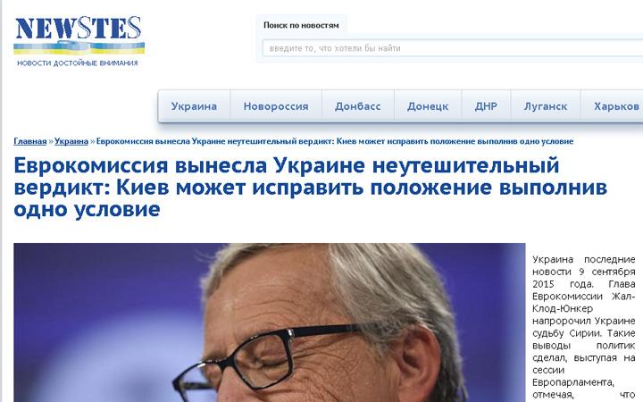 Screenshot website newstes.ru