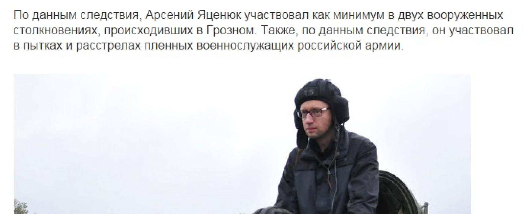 Яценюк участвовал в боевых действиях в Первой чеченской войне?