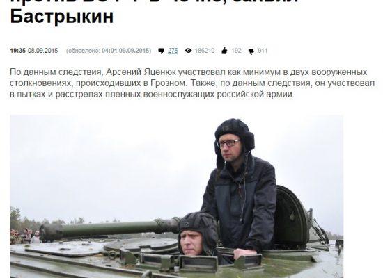 Яценюк воювал в Първата чеченска война?