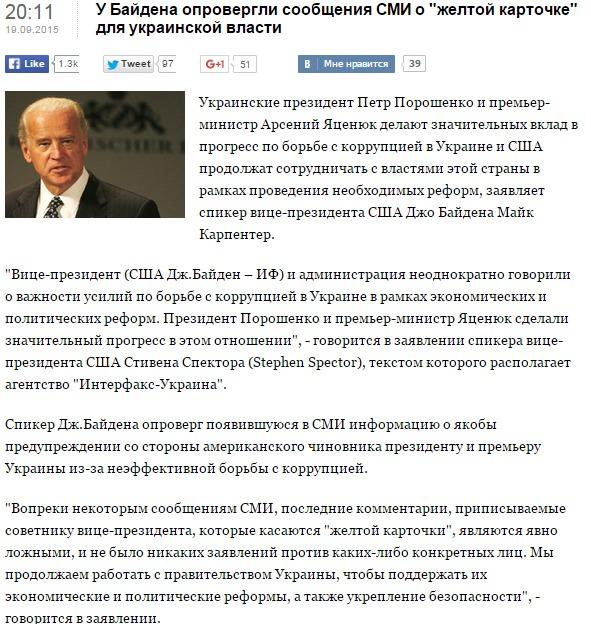 Скриншот сайта interfax.com.ua