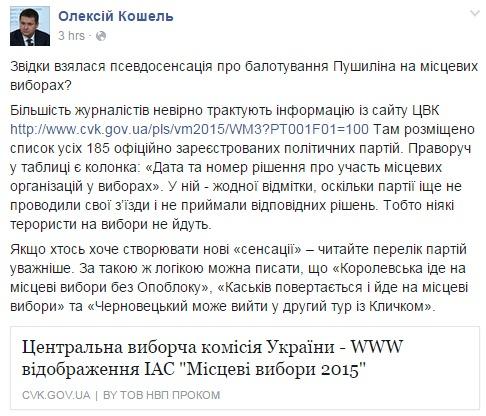 Пост в Facebook Алексея Кошеля