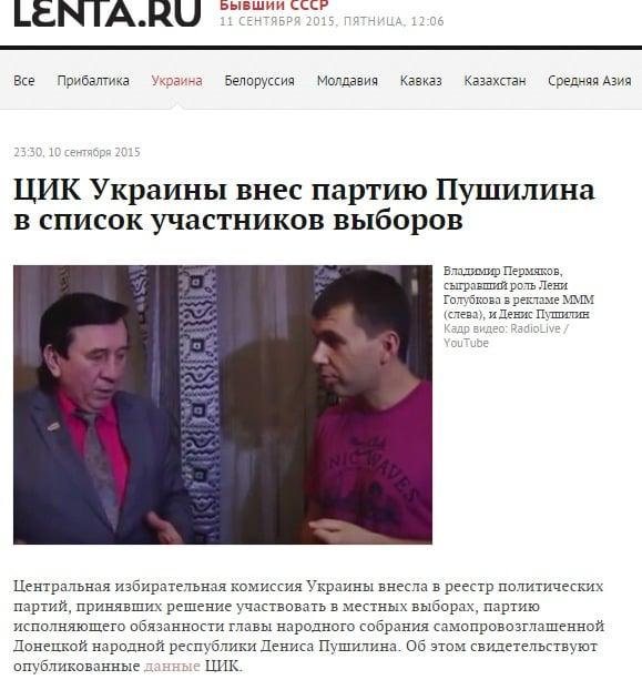 Скриншот Lenta.ru