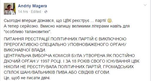 Пост в Facebook Андрея Магеры