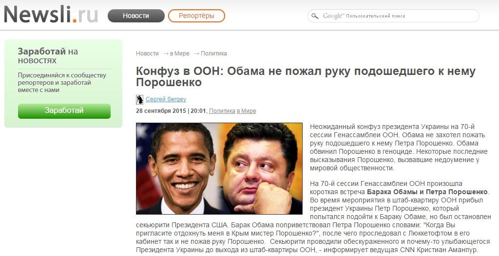 Website screenshot newsli.ru