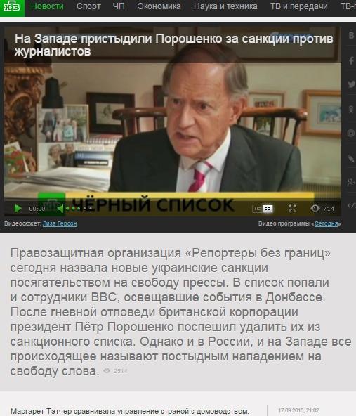 Скрнишот сайта ntv.ru