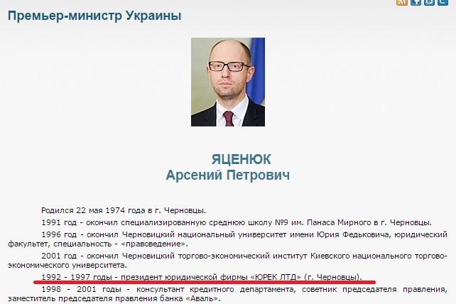 Скриншот на официалната биография на Арсений Яценюк