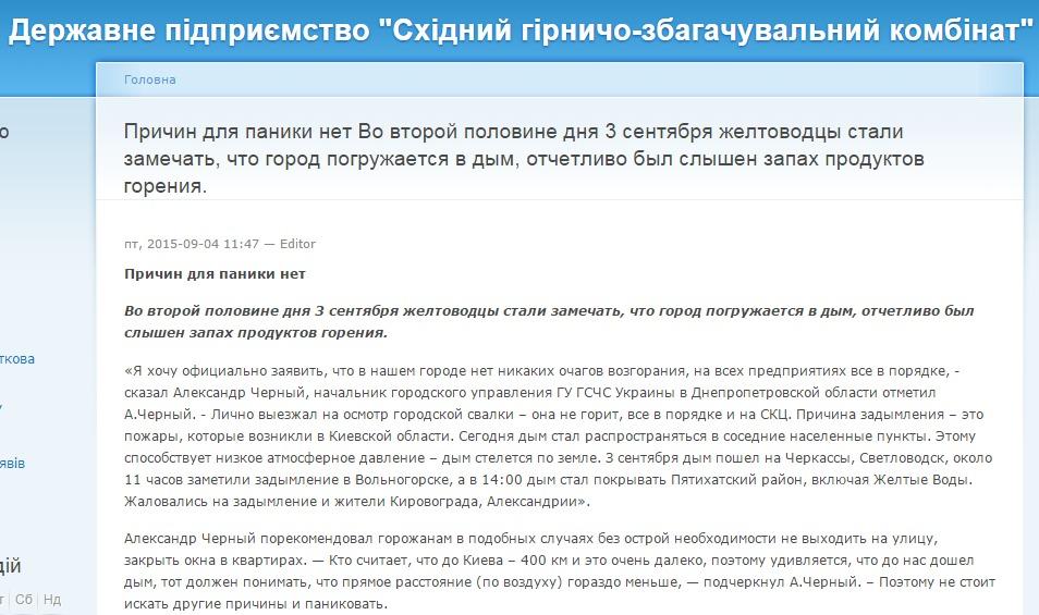 Скриншот сайта vostgok.com.ua