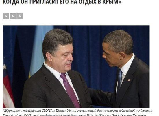 Fake: Obama vraagt Porosjenko om een uitnodiging voor de Krim