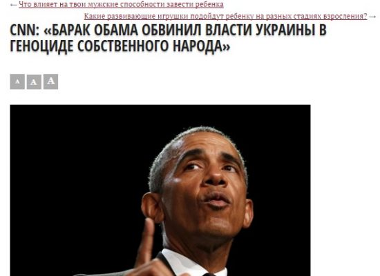 Fake: Obama Accuses Ukraine Authorities of Genocide