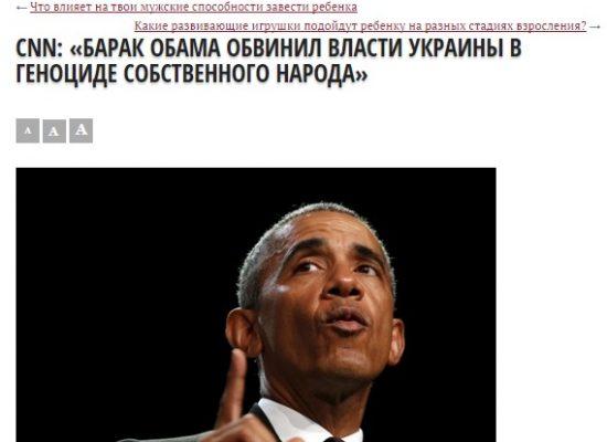 Fake: Obama Accuses Ukraine Authorities of Genocide