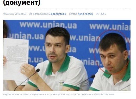 Фейк: партия сепаратиста Пушилина примет участие в местных выборах в Украине