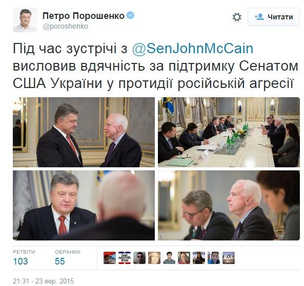 Скриншот Twitter Петра Порошенко