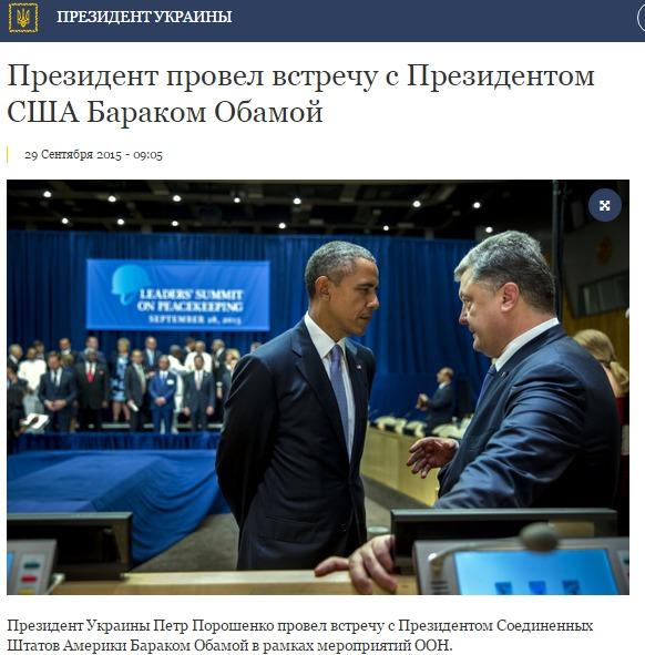 Скриншот на сайта president.gov.ua