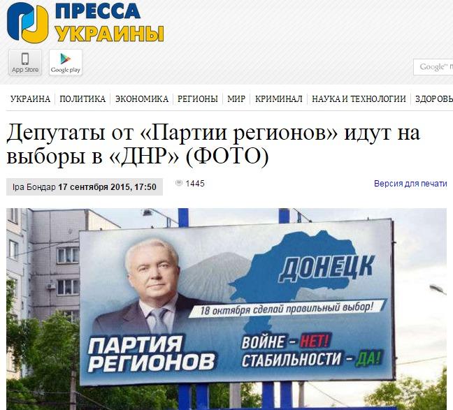 Скриншот сайта uapress.info