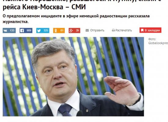 Fake: Drunken Poroshenko Removed from Kyiv-Moscow Flight