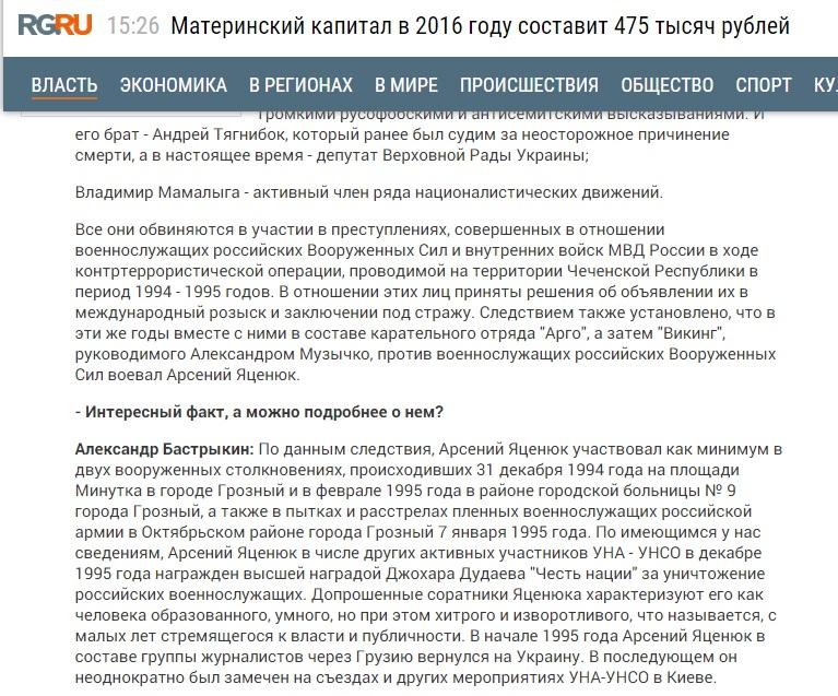 Скриншот на сайта rg.ru