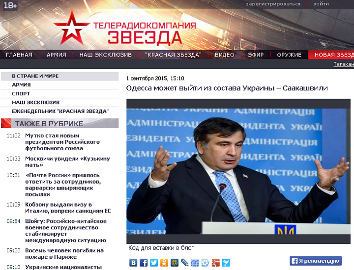 Screenshot de pe site-ul tvzvezda.ru