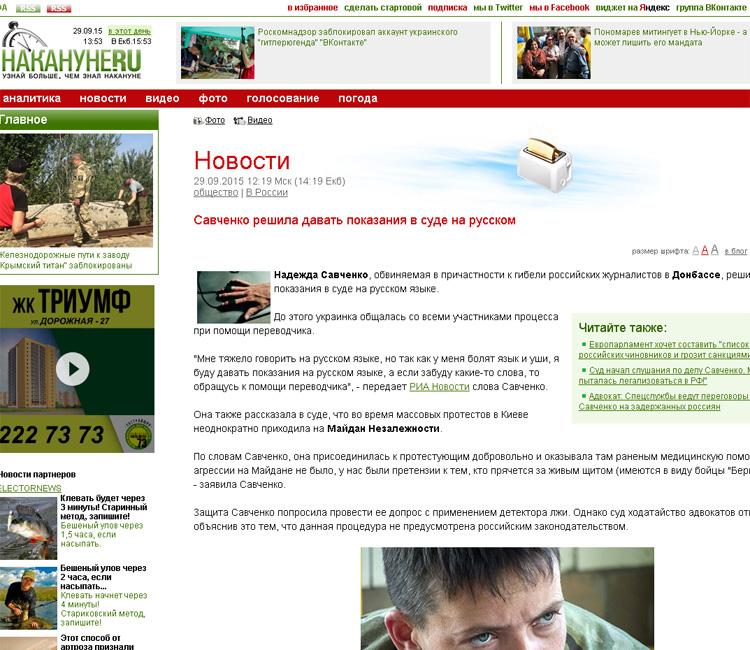 Скриншот сайта Накануне.ру