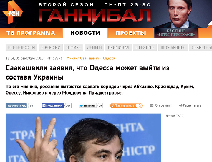 Screenshot de pe site-ul ren.tv