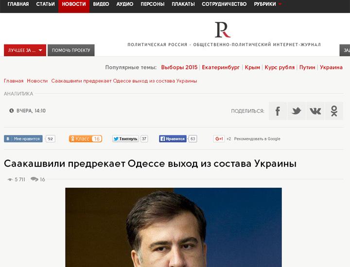 Screenshot de pe site-ul politrussia.com