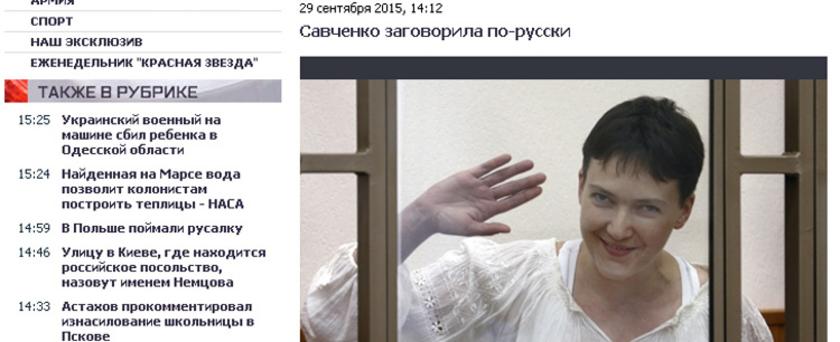 Russian and Separatist Media Distort Savchenko's Words