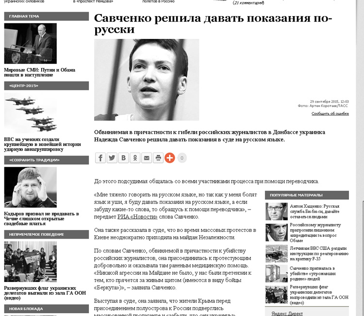 website screenshot Vzgliad