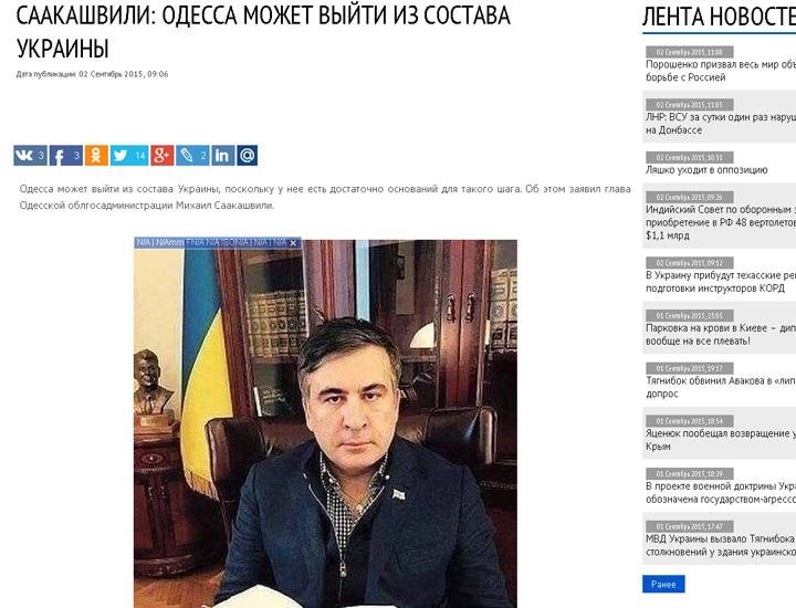 Скриншот сайта news-front.info