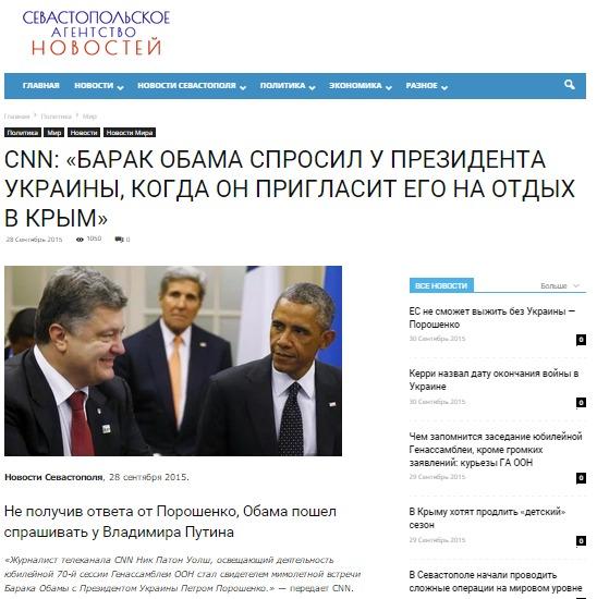 Скриншот на сайта sannews.com.ua