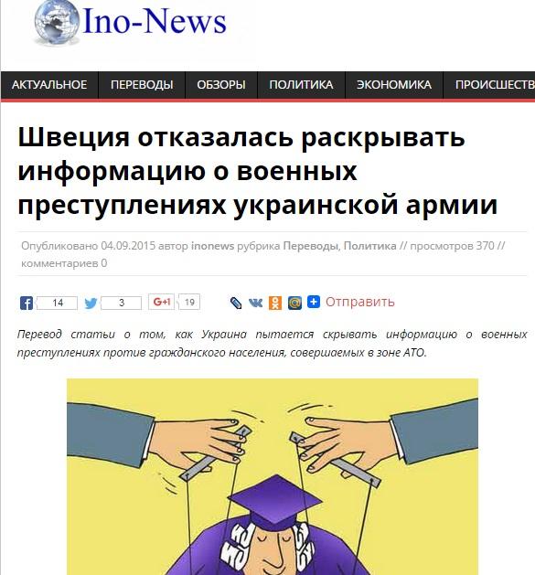 Скриншот inonews.info