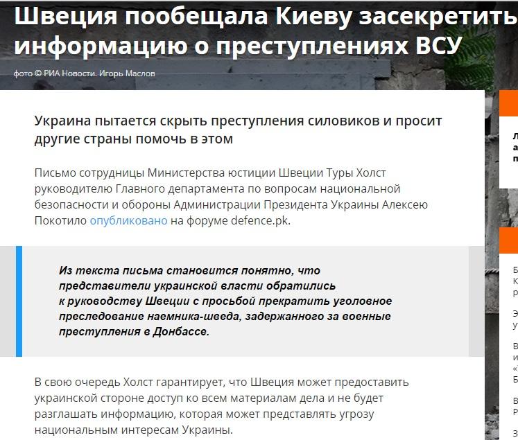 Скриншот ukraina.ru