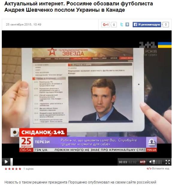 Screenshot de pe site-ul ru.tsn.ua