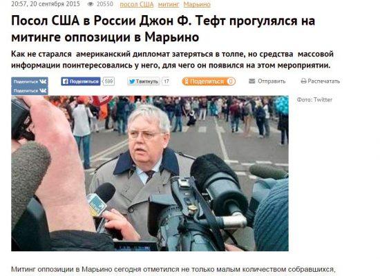 Фейк: РЕН-ТВ «нарисовало» посла США в России на митинге в Марьино
