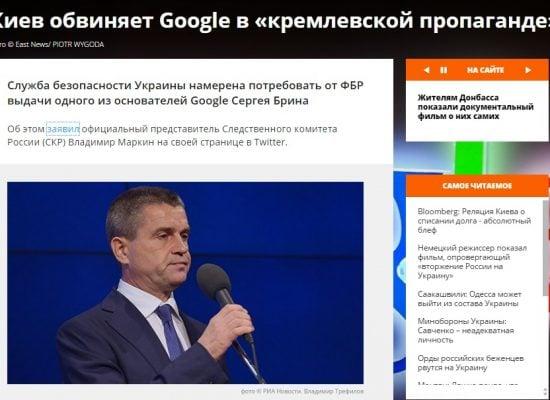 Consiliul de Securitate al Ucrainei a infirmat declaraţia lui Markin privind solicitarea de extrădare a fondatorului Google